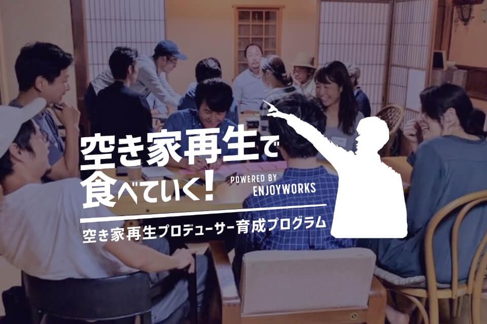 空き家再生プロデューサー育成プログラム